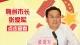 梅州市市长张爱军活动报道集