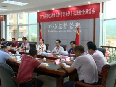 大埔县人大常委会组织开展《广东省野生动物保护管理条例》执法检查