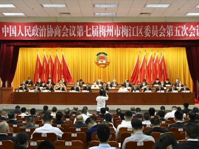 刚刚!政协第七届梅州市梅江区委员会第五次会议开幕