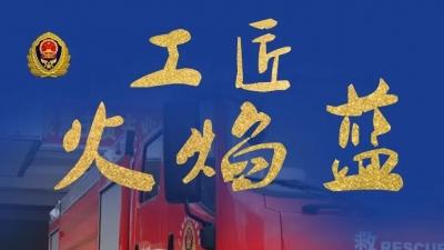"""""""五一""""我在岗丨工匠火焰蓝,坚守为平安!"""
