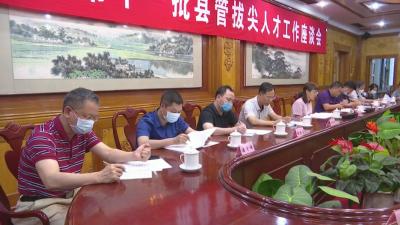 平远县召开第十一批县管拔尖人才工作座谈会