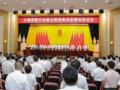 大埔县第十五届人民代表大会第五次会议今日开幕