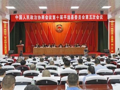 平远县政协十届五次会议开幕