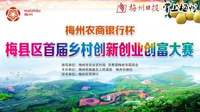 有梦你就来!梅县区首届乡村创新创业创富大赛启动