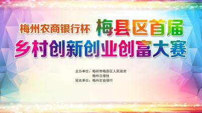 """梅州V视丨有梦你就来!全省首个县级""""三创""""大赛在梅县区启动"""