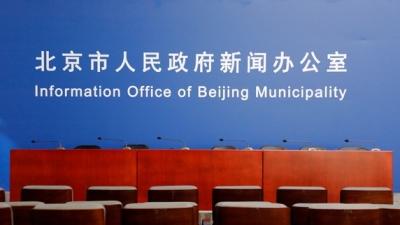 直播丨北京召开第123场疫情防控新闻发布会