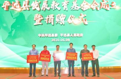 现场捐了1.2亿元!平远县发展教育基金会正式成立