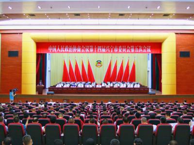 两会时间到!兴宁市政协十四届五次会议今日开幕