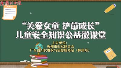 """梅州V视丨@梅州家长 """"女童保护""""儿童安全知识在这里!"""