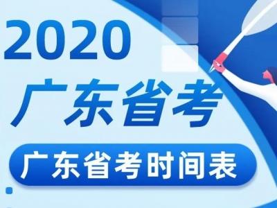 梅州可报这些职位!2020年广东省考公告来了!
