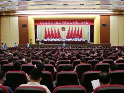兴宁市第十五届人大六次会议召开