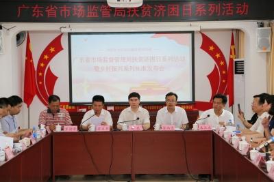 省市场监管局在大埔西河召开《乡村振兴示范村建设规范》等三个地方标准发布会
