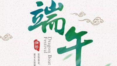 茶座丨端午节除了粽子更要有文化