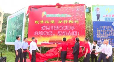今日,消费扶贫直通车(梅州)运营中心在兴宁启动!