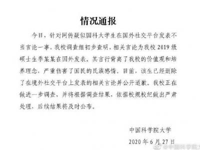 国科大确认:该校硕士生国外发表不当言论 正进一步调查