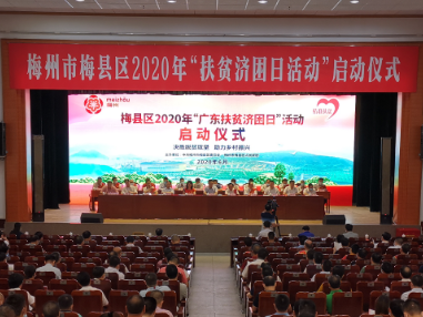 """表彰爱心企业和个人!梅县区启动2020年""""广东扶贫济困日""""活动"""