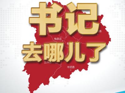 来看看五华各镇党委书记、县直单位局长上周忙什么?