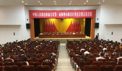 政协第一届梅州市梅县区委员会第五次会议胜利闭幕