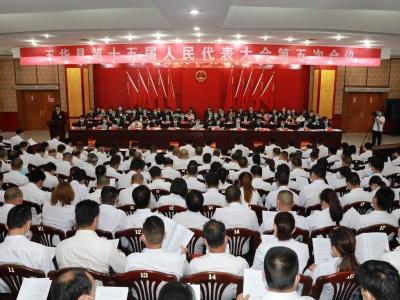 五华县十五届人大五次会议举行第二次大会