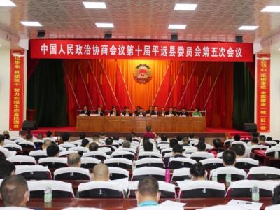 平远县政协十届第五次会议闭幕