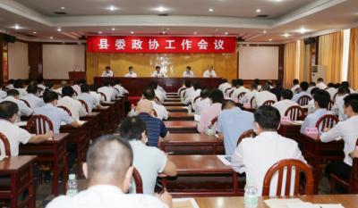 平远召开县委政协工作会议