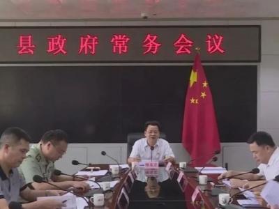 廖茂忠主持召开丰顺县政府常务会议