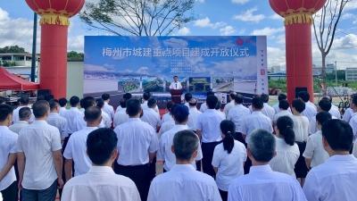 梅州V视丨畅通道路畅顺民心!今天梅州一批城建重点项目建成开放!