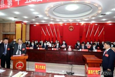 五华县十五届人大五次会议闭幕