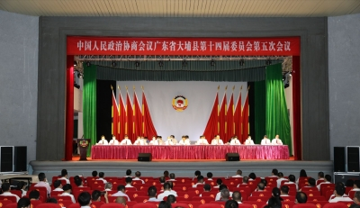 政协大埔县第十四届委员会第五次会议闭幕