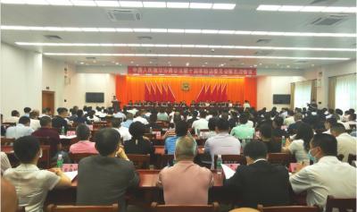 丰顺县政协十届五次会议开幕!