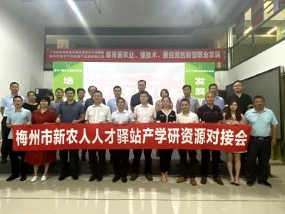 梅州市新农人人才驿站举办产学研资源对接会