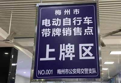 梅州实行电动自行车带牌销售!走,带上身份证,买车去~