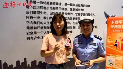 """梅州V视丨""""一盔一带 安全常在""""! 日报小姐姐带你逛交通安全教育体验中心"""