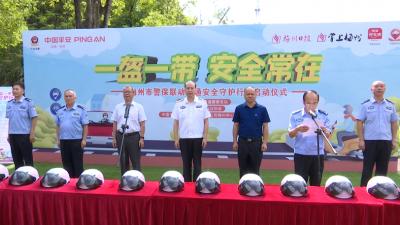 """梅州V视丨""""一盔一带 安全常在"""" 梅州市警保联动交通安全守护行动启动"""