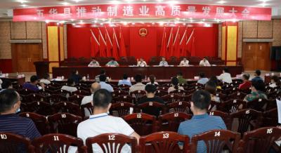 吴晖主持召开五华县推动制造业高质量发展大会