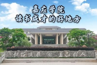 @2020级新生,嘉应学院2020年招生简章来了→
