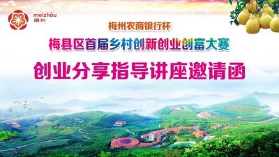 """梅县区首届乡村""""三创""""大赛创业指导分享讲座报名平台"""