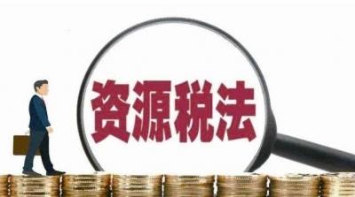 《国家税务总局关于资源税征管若干问题的公告(征求意见稿)》公开征求意见