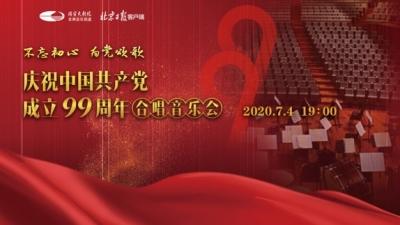 直播丨不忘初心 为党颂歌—庆祝中国共产党成立99周年合唱音乐会