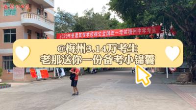 梅州V视丨@梅州3.14万考生,老那送你一份备考小锦囊