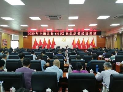 丰顺举办2020年村(社区)党组织书记培训班