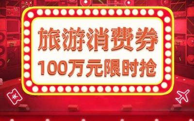 100万元旅游消费劵发放中~ 游梅州有直减优惠!看视频抢购去→