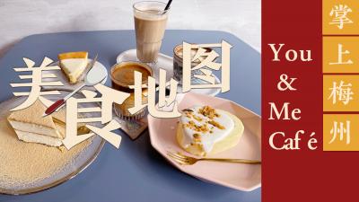 美食地图丨捕获一家治愈系咖啡馆,它让我有种说不上来的喜欢~