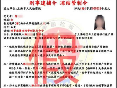 """一个""""公检法""""电话,一张""""逮捕令"""",让梅江一女子痛失1.78万元..."""