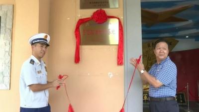 """市消防救援支队""""思想政治教育基地""""在平远红四军纪念馆挂牌"""