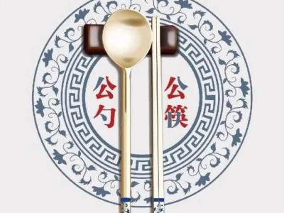 茶座丨推行公筷公勺势在必行