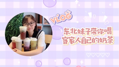 美食地图丨小那Vlog:东北妹子带你喝客家人自己的奶茶