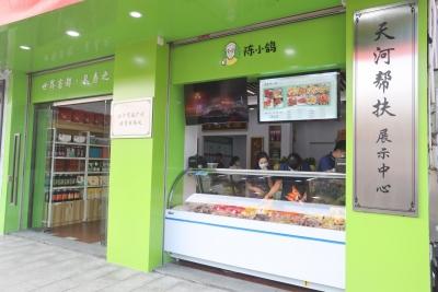 """兴宁扶贫产品在广州有了""""专卖店""""!试业当日签订采购协议超900万元"""