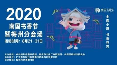 直播回顾丨书友们,约起?2020南国书香节暨梅州分会场今日启动