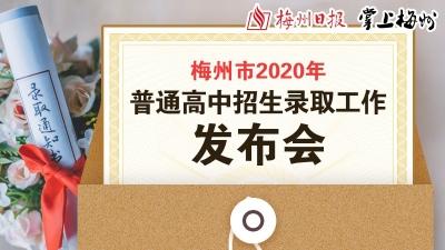 """东中738.7分,曾宪梓706.5分!明年起梅州中考有望""""先考后填志愿"""""""